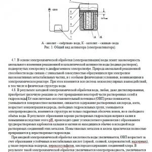 Активатор воды АП-1 инструкция