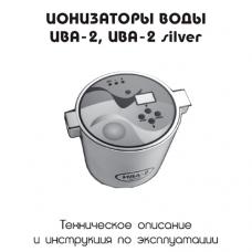 Активатор воды Ива-2 Silver инструкция