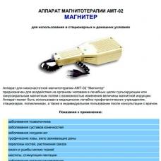 Магнитер АМТ 02 инструкция по применению скачать pdf