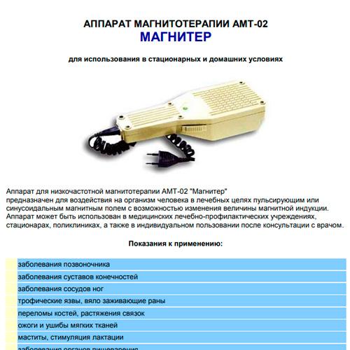 Магнитер АМТ 02 инструкция по применению - скачать pdf